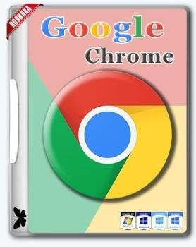 Браузер Хром - Google Chrome 63.0.3239.132 Stable + Enterprise