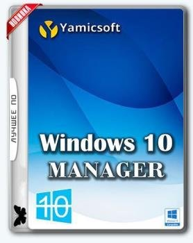 Windows 10 Manager 2.2.3 Final RePack (& portable) by KpoJIuK