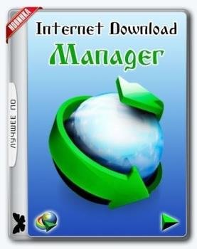 Internet Download Manager 6.30 Build 8 RePack by KpoJIuK
