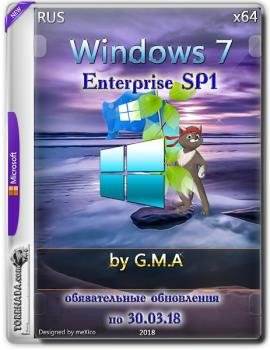 Windows 7 Enterprise SP1 v.30.03.18 G.M.A. (x64) с обновлениями