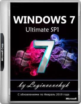 Windows 7 Ultimate SP1 (с программами) by Loginvovchyk (x86) (02.2019)