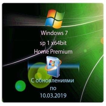 Windows 7 SP1 x64 Home Premium by Ratmir 10.03.19