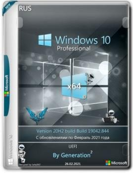 Windows 10 x64 Pro 20H2.19042.844 Feb 2021 by Generation2